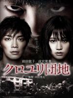 [日] 黑百合公寓 (The Complex) (2013)[台版]