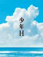 [日] 少年 H (A Boy Called H) (2013)