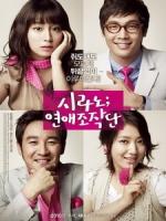[韓] 戀愛操作團 (Cyrano Agency) (2010)