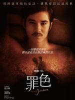 [泰] 晚孃 下部 - 罪色 (Jan Dara - The finale) (2013)[台版]