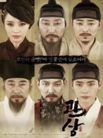 [韓] 觀相大師 - 滅王風暴 (The Face Reader) (2013)[台版字幕]