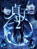 [日] 貞子 2 - 嬰靈不散 3D (Sadako 2 3D) (2013) <2D + 快門3D>[台版]