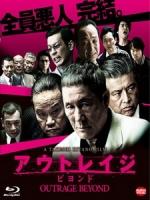 [日] 極惡非道 2 (Outrage Beyond) (2012)[港版]