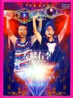 左麟右李 - 十週年演唱會 2013 香港有聲音 [Disc 1/2]