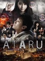 [日] 自閉天才 ATARU 電影版 (ATARU - The First Love & The Last Kill) (2013)