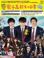 [日] 男子高校生的日常 (Daily Lives of High School Boys) (2013)
