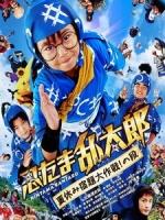 [日] 忍者亂太郎 - 夏日大作戰 (Ninja Kids - Summer Mission Impossible) (2013)[台版]
