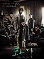 [韓] 華怡 - 吞了怪物的孩子 (Hwayi - A Monster Boy) (2013)