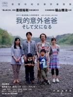 [日] 我的意外爸爸 (Like Father, Like Son) (2013)[台版]