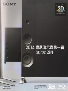2014 索尼演示碟 第一輯