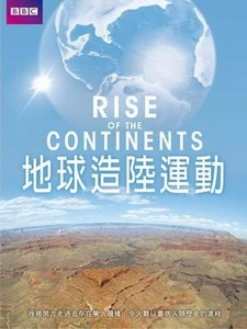 地球造陸運動 (Rise Of The Continents)[台版]