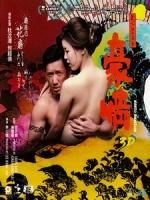 [中] 豪情 3D (Naked Ambition 3D) (2014) <2D + 快門3D>[台版]