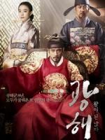 [韓] 雙面君王 (Masquerade) (2012)[台版字幕]