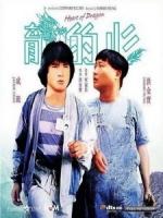 [中] 龍的心 (Heart of the Dragon) (1985)[台版]