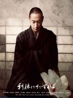 [日] 一代茶聖千利休 (Ask This of Rikyu) (2013)[台版]