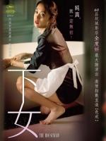 [韓] 下女 (The Housemaid) (2010)[台版字幕]
