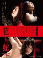 [日] 花與蛇 Zero (Flower and Snake Zero) (2014)