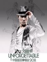 劉德華 - Unforgettable 中國巡迴演唱會 2011
