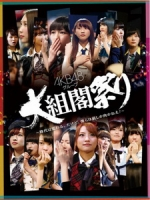 AKB48 - グループ 大組閣祭り  [Disc 1/2]