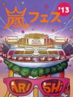 嵐(Arashi) - Arafes 13 National Stadium 2013 演唱會 [Disc 1/2]