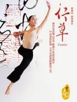 雲門舞集 - 行草 (Cursive) 現代舞
