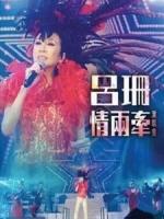 呂珊 - 情兩牽演唱會