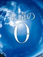 [日] 永遠的 0 (The Eternal Zero) (2014)[台版]