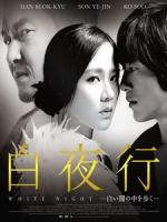 [韓] 白夜行 (White Night) (2009)[台版字幕]