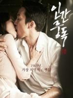 [韓] 人間中毒 (Obsessed) (2014)