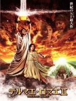 [日] 羅馬浴場 2 (Thermae Romae II) (2014)[台版字幕]