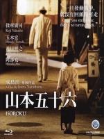 [日] 山本五十六 (Rengo kantai shirei chokan - Yamamoto Isoroku) (2011)[台版]