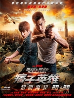[中] 痞子英雄 - 黎明再起 3D (Black & White - The Dawn Of Justice 3D) (2014) <2D + 快門3D>[台版]