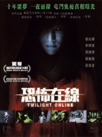 [中] 恐怖在線 (Twilight Online) (2014)[港版]