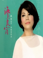 蔡琴 - 2010 海上良宵 香港演唱會