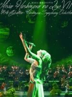 米希亞(Misia) - 星空のライヴVII -15th Celebration- Hoshizora Symphony Orchestra 演唱會