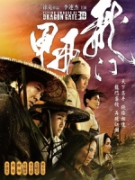 [中] 龍門飛甲 3D (The Flying Swords of Dragon Gate 3D) (2011) <2D + 快門3D>[台版]