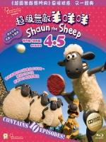 [英] 超級無敵羊咩咩 第四季 特別篇 (Shaun the Sheep S04.5) (2014)[PAL]
