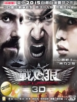 [中] 戰狼 3D (Wolf Warriors 3D) (2015) <2D + 快門3D>[台版]