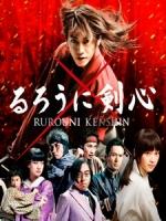 [日] 神劍闖江湖 (Rurouni Kenshin) (2012)[台版]
