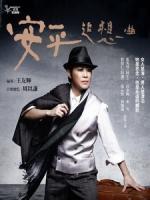 秀琴歌劇團 - 安平追想曲