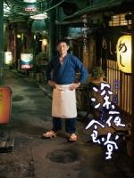 [日] 深夜食堂 電影版 (Midnight Diner) (2014)[台版字幕]