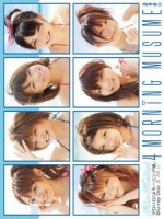 早安少女組 - 夏威夷寫真 4 (Morning Musume - Alo-Hello! 4)