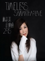 林志美 - Timeless Samantha s Live 2015 音樂會