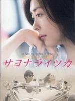 [日] 再見,總有一天 (Saying Good-bye, Oneday) (2010)