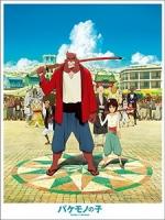 [日] 怪物的孩子 (The Boy and The Beast) (2015)