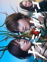 [日] 直美與加奈子 (Naomi and Kanako) (2016)