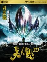 [中] 美人魚 3D (The Mermaid 3D) (2016) <2D + 快門3D>[台版]