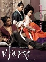 [韓] 情慾對決 (The Servant) (2010)