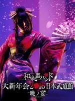 和樂器樂團 - 大新年会 2016 日本武道館 -暁ノ宴- 演唱會 [Disc 2/2]