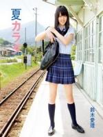 鈴木愛理 - 夏カラダ 寫真 (Suzuki Airi - Natsu Karada)